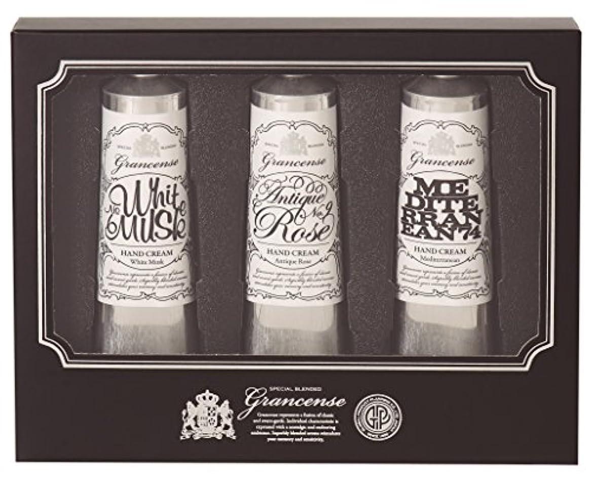 慣習年齢フラスコグランセンス ハンドクリーム 40g×3個セット(手肌用保湿 シアバター配合 日本製 贈答品 箱入り ホワイトムスク&アンティークローズ&メディテレーニアン)