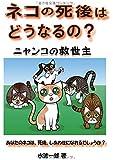 ネコの死後はどうなるの? - ニャンコの救世主 (MyISBN - デザインエッグ社)