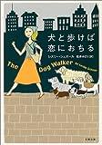 犬と歩けば恋におちる (文春文庫)
