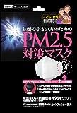 高機能 PM2.5対策マスク 小型サイズ 50枚セット こども・女性用