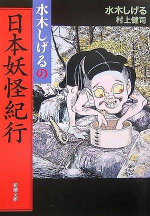 水木しげるの日本妖怪紀行 (新潮文庫)の詳細を見る