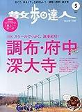散歩の達人 2014年 05月号 [雑誌] 画像