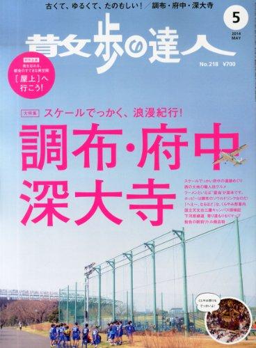 散歩の達人 2014年 05月号 [雑誌]