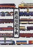 鉄道用語事典