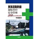 東海道新幹線運転室の安全管理―200のトラブル事例との対峙