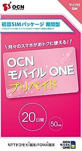 OCN モバイル ONE SIMカード プリペイド 初回SIMパッケージ 【期間型】 マイクロSIM