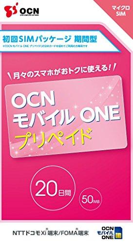 OCN モバイル ONE SIMカード プリペイド 初回SIMパッケージ 期間型 マイクロSIM