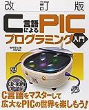 【改訂版】 C言語によるPICプログラミング入門