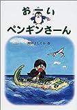 おーいペンギンさーん (福音館創作童話シリーズ)