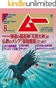 ムー 2020年8月号 [雑誌]