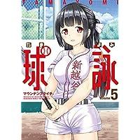 球詠 コミック 1-5巻セット