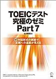 [DL特典付]TOEIC(R)テスト 究極のゼミ Part 7 TOEIC 究極シリーズ