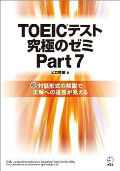 [ヒロ前田]の[DL特典付]TOEIC(R)テスト 究極のゼミ Part 7 TOEIC 究極シリーズ