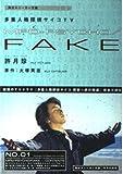 MPD‐PSYCHO/FAKE―多重人格探偵サイコTV〈第1巻〉 (角川スニーカー文庫)
