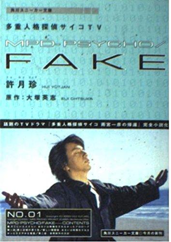MPD‐PSYCHO/FAKE―多重人格探偵サイコTV〈第1巻〉 (角川スニーカー文庫)の詳細を見る