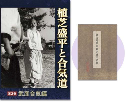 植芝盛平語録付・[DVD] 植芝盛平と合気道 第2巻 武産合...