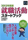 就職活動スタートブック 2013年度版 (REAL就活)