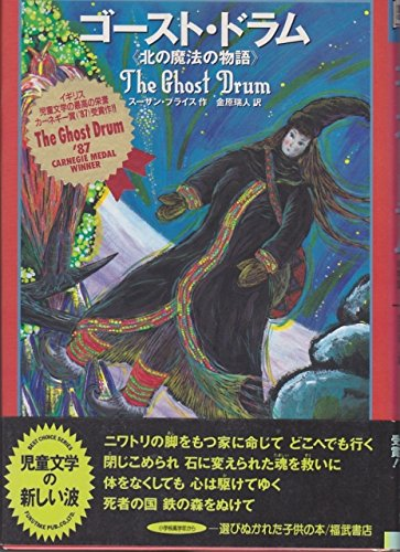 「ゴーストドラム」続編 3部作日本語版出版クラウドファンディング応援中