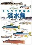 くらべてわかる 淡水魚