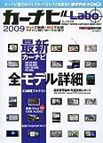 カーナビLabo 2009 (Motor Magazine Mook)