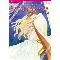皇太子と臆病なシンデレラ (ハーレクインコミックス)