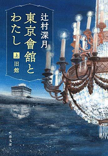 東京會舘とわたし 上 旧館 (文春文庫)