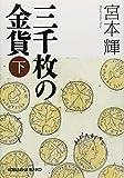 三千枚の金貨〈下〉 (光文社文庫)