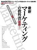 最新マーケティングの教科書2018 (日経BPムック)