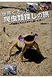 世界ぐるっと 爬虫類探しの旅 ~不思議なカメとトカゲに会いに行く