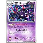 クロバット /ポケモンカードXY ファントムゲート(PMXY4)/シングルカード
