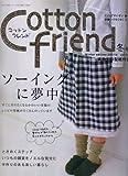 Cotton friend (コットンフレンド) 2007年 12月号 [雑誌] 画像