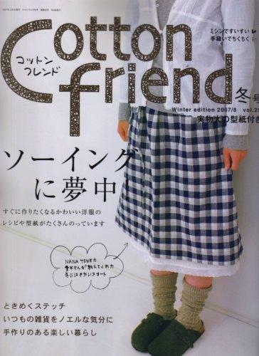 Cotton friend (コットンフレンド) 2007年 12月号 [雑誌]