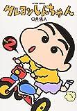 クレヨンしんちゃん (Volume2) (Action comics)