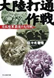 大陸打通作戦―日本陸軍最後の大作戦 (光人社NF文庫)
