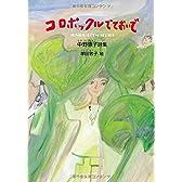 コロポックルでておいで―中野惠子詩集 (ジュニア・ポエム双書 (179))