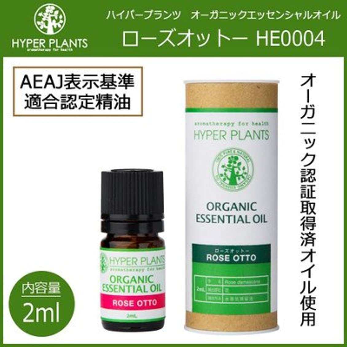見つける緊急豊富毎日の生活にアロマの香りを HYPER PLANTS ハイパープランツ オーガニックエッセンシャルオイル ローズオットー 2ml HE0004