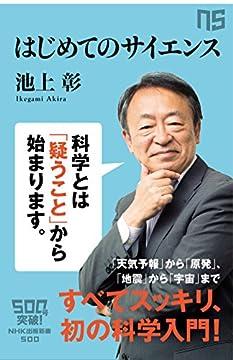 はじめてのサイエンス (NHK出版新書) の書影