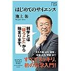 はじめてのサイエンス (NHK出版新書)