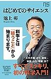 池上 彰 (著)(11)新品: ¥ 756ポイント:7pt (1%)