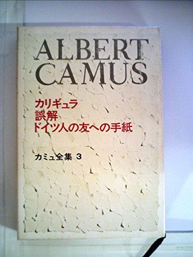 カミュ全集〈3〉カリギュラ・誤解・ドイツ人の友への手紙 (1972年)の詳細を見る