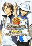 テニスの王子様 ダブルスの王子様GIRLS,BE GRACIOUS! & BOYS,BE GLORIOUS!DOUBLES GALLANTBOOK (Vジャンプブックス―ニンテンドーDS版 KONAMI公式攻略本)
