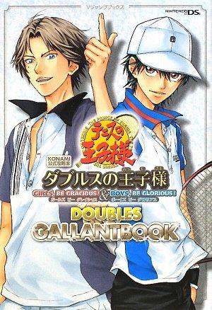 テニスの王子様 ダブルスの王子様 GIRLS,BE GRACIOUS! & BOYS,BE GLORIOUS! NDS版 DOUBLES GALLANT BOOK KONAMI公式攻略本 (Vジャンプブックス)