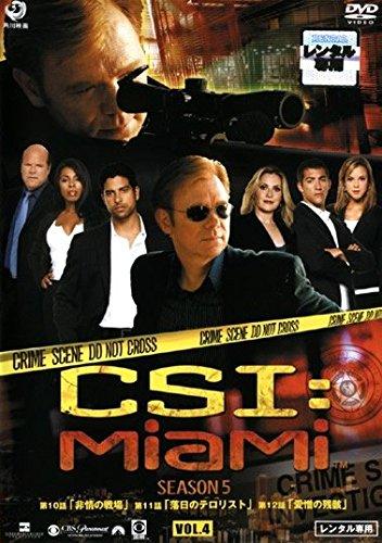CSI:マイアミ シーズン5 Vol.4(第510話~第512話)
