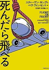 恐怖の飛行機アンソロジー『死んだら飛べる』
