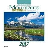 カレンダー2017 Mountains 日本百名山より 登山イベント情報ダイアリー付 (ヤマケイカレンダー2017)