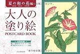 大人の塗り絵 POSTCARD BOOK 夏の和の花編
