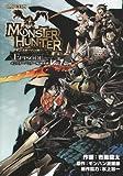モンスターハンターepisode vol.1―モンスターハンター短編漫画 (CAPCOM COMICS)