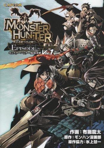 モンスターハンターepisode vol.1―モンスターハンター短編漫画 (CAPCOM COMICS)の詳細を見る