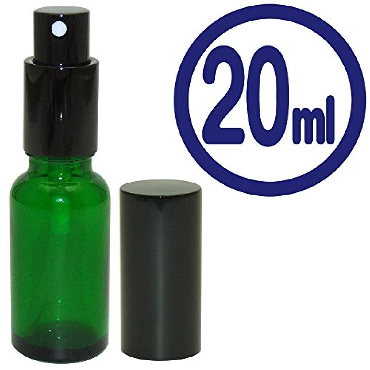セールスマンフラスコベーカリーガレージ?ゼロ 遮光ガラス瓶 スプレータイプ【緑】 20ml/GZSQ18/スプレーボトル/アトマイザー/アロマ保存(緑20ml)