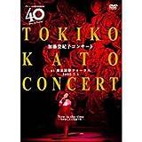 デビュー40周年記念DVD 加藤登紀子コンサート Now is the time-今があしたと出逢う時-at 東京国際フォーラム 2005.7.1[ANOD-6004][DVD] 製品画像